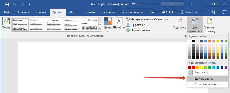 как сделать фон страницы в word 2010
