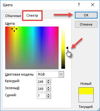 как сделать фон таблицы в word