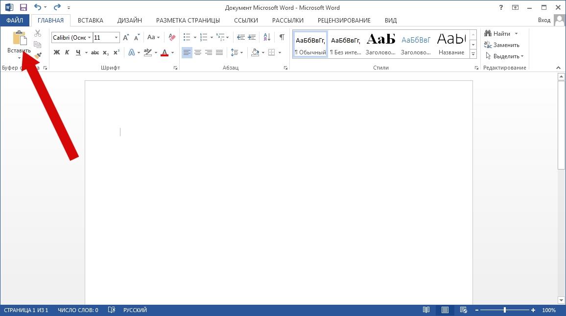 как сделать фон текста белым в word