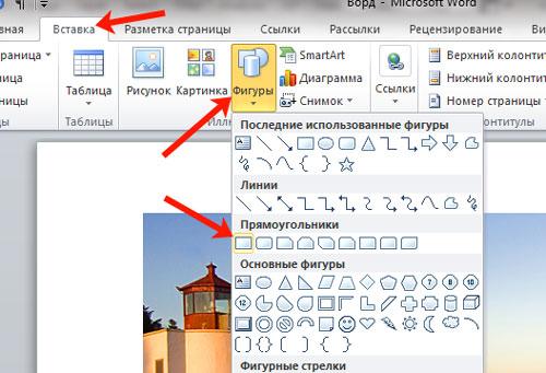 как сделать фон текста прозрачным в word