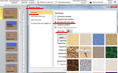 как сделать фон в презентации microsoft powerpoint 2003