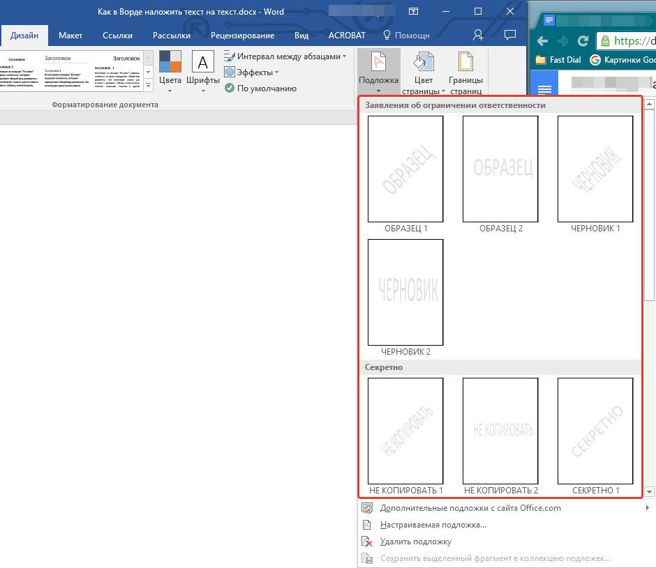 как сделать фоновую надпись в word