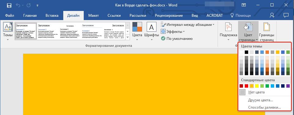 как сделать фоновый текст в word