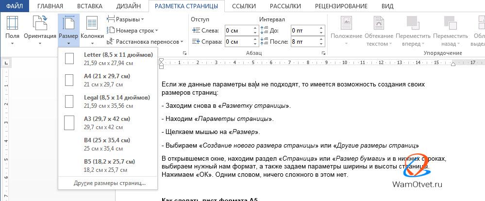 как сделать формат а1 в word