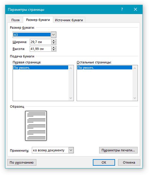 как сделать формат а3 в word 2010