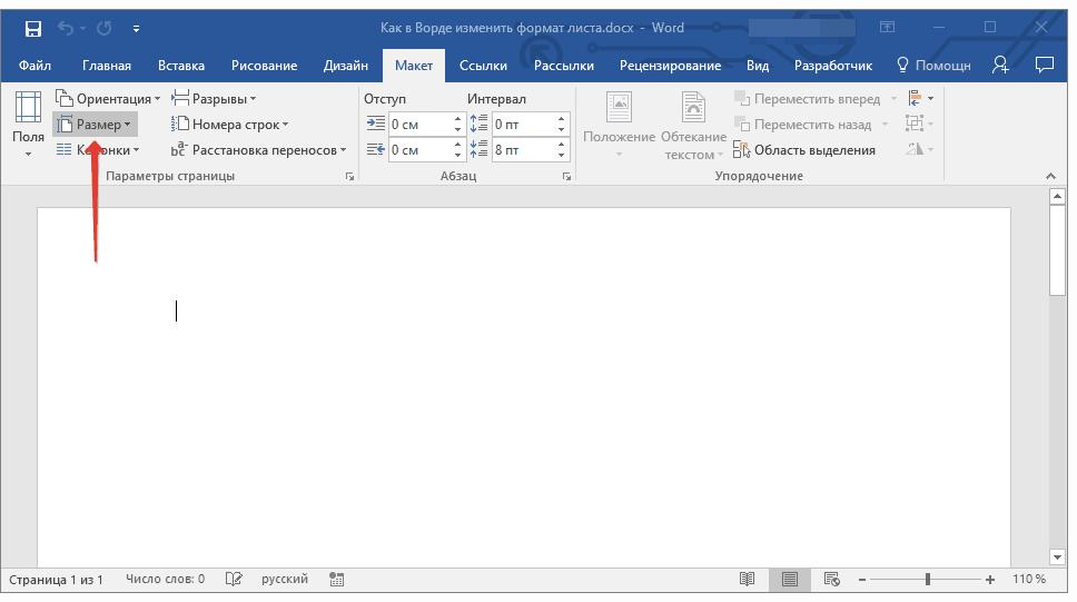 как сделать формат а4 в word