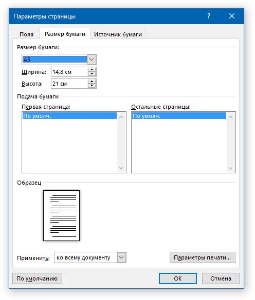 как сделать формат word