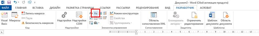 как сделать форму для заполнения в word 2010