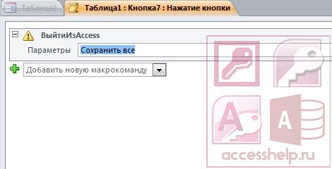 как сделать форму главной в access