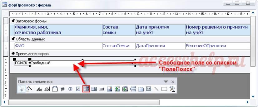 как сделать форму поиска в access