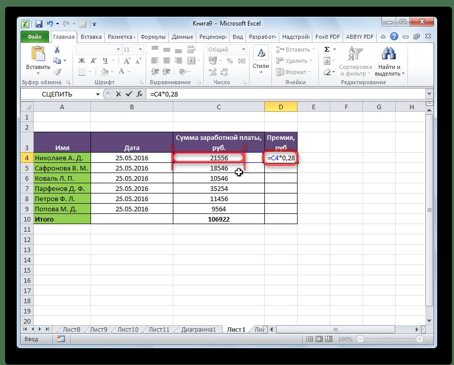 как сделать формулу умножения в excel