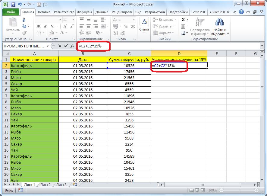 как сделать формулу в excel прибавить проценты