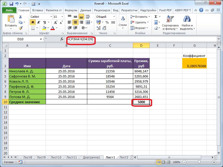 как сделать формулу в excel среднее значение