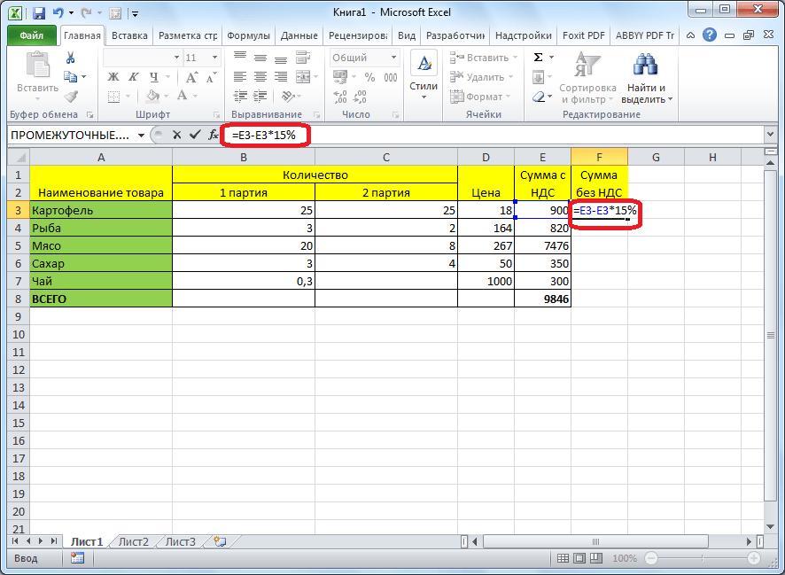 как сделать формулу вычитания в excel процентов