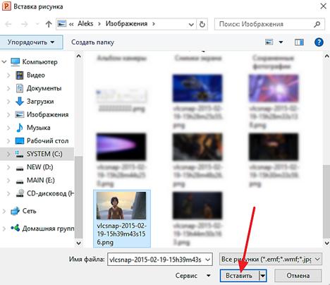 как сделать фото презентацию в powerpoint