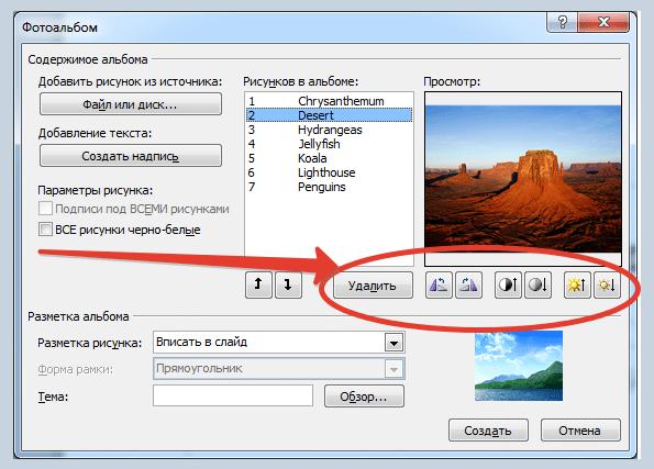 как сделать фотоальбом в powerpoint 2010