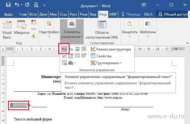 как сделать фрагмент документа word