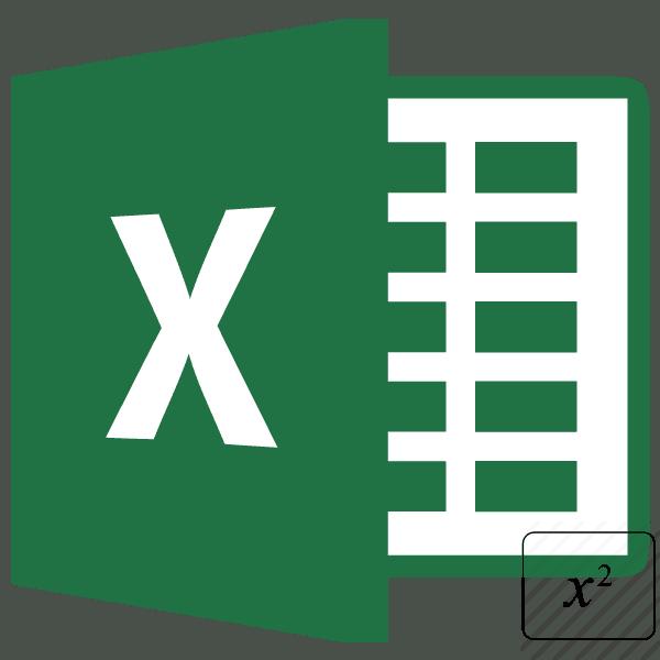 как сделать х в квадрате в excel