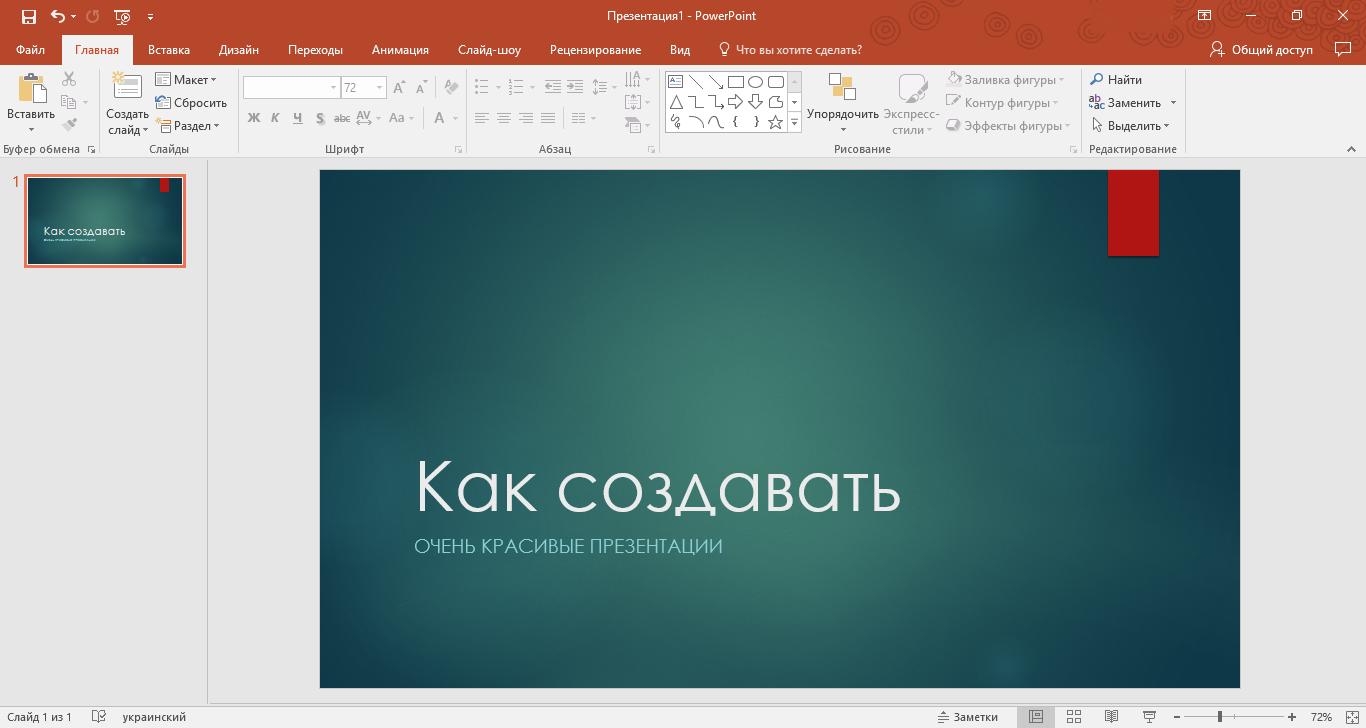 как сделать хорошую презентацию в powerpoint 2016