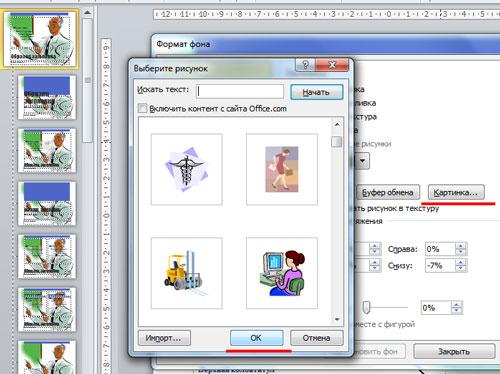 как сделать картинку в microsoft powerpoint
