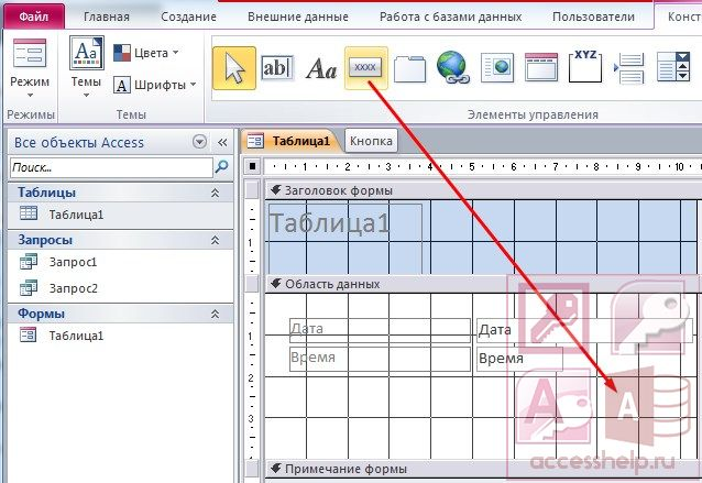 как сделать кнопочную форму в access 2007