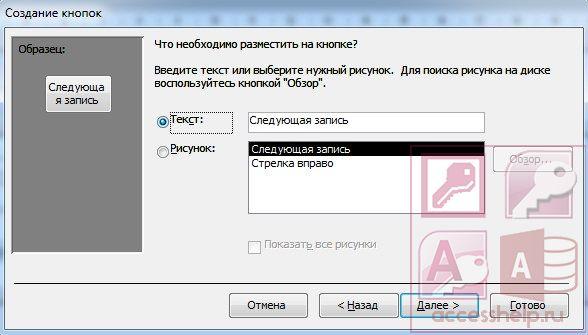 как сделать кнопочную форму в access 2013