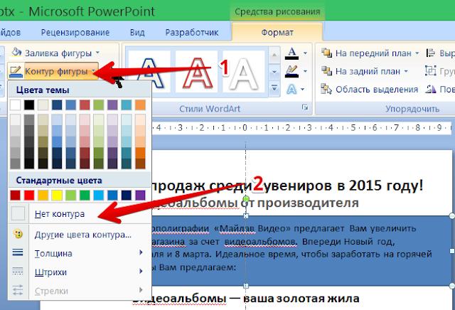 как сделать коммерческое предложение в powerpoint