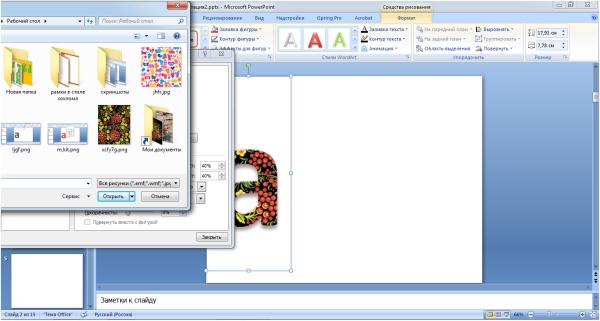 как сделать красивые буквы в powerpoint