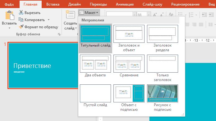 как сделать мастер слайд в powerpoint