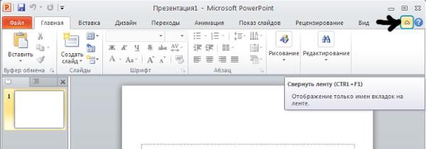 как сделать меню в презентации powerpoint