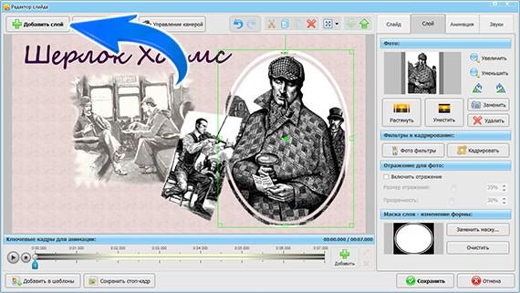как сделать мультимедийную презентацию в powerpoint