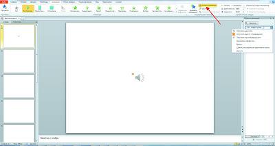 как сделать музыку на всех слайдах powerpoint 2010