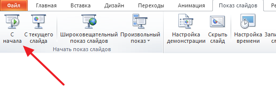 как сделать на русском powerpoint