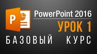 как сделать навигацию в powerpoint