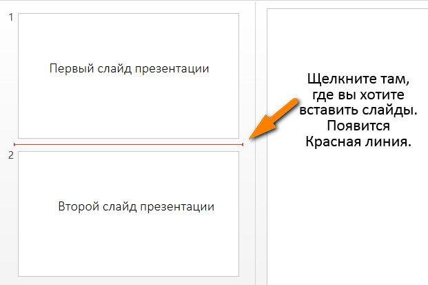как сделать несколько слайдов на одной странице в powerpoint