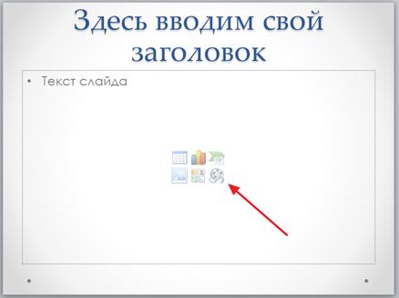 как сделать новый слайд в powerpoint