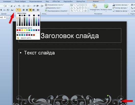 как сделать нумерацию слайдов в powerpoint 2010