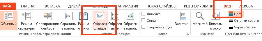 как сделать образец слайдов в powerpoint