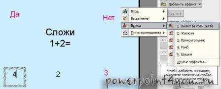 как сделать обучающую игру с помощью программы powerpoint