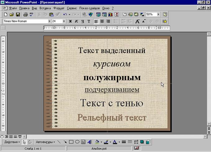 как сделать одинаковый шрифт в powerpoint