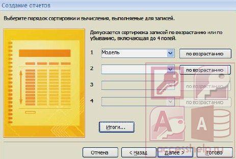 как сделать отчет в access 2007