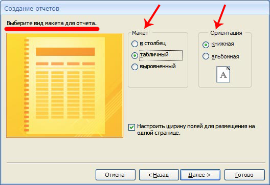 как сделать отчеты в access