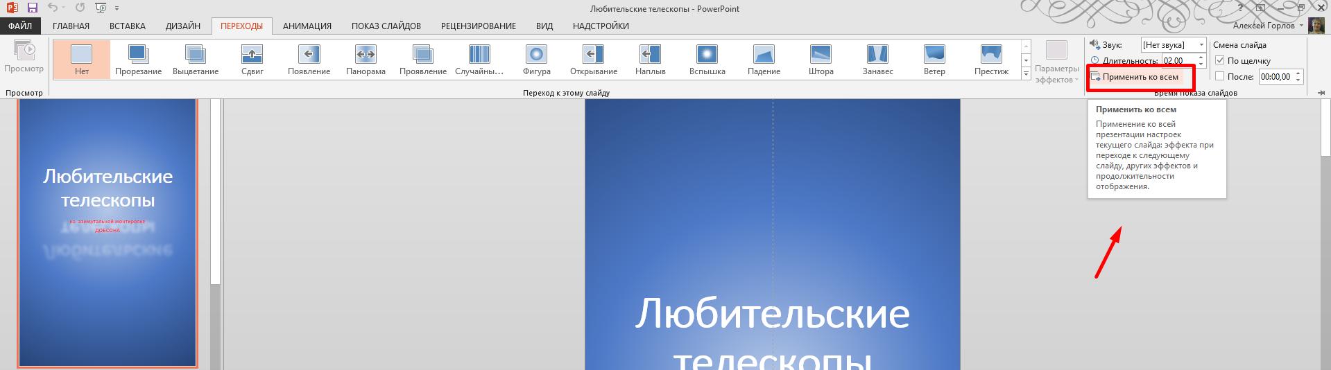 как сделать переход с одного слайда на другой в powerpoint
