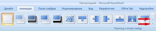 как сделать переходы в powerpoint 2013