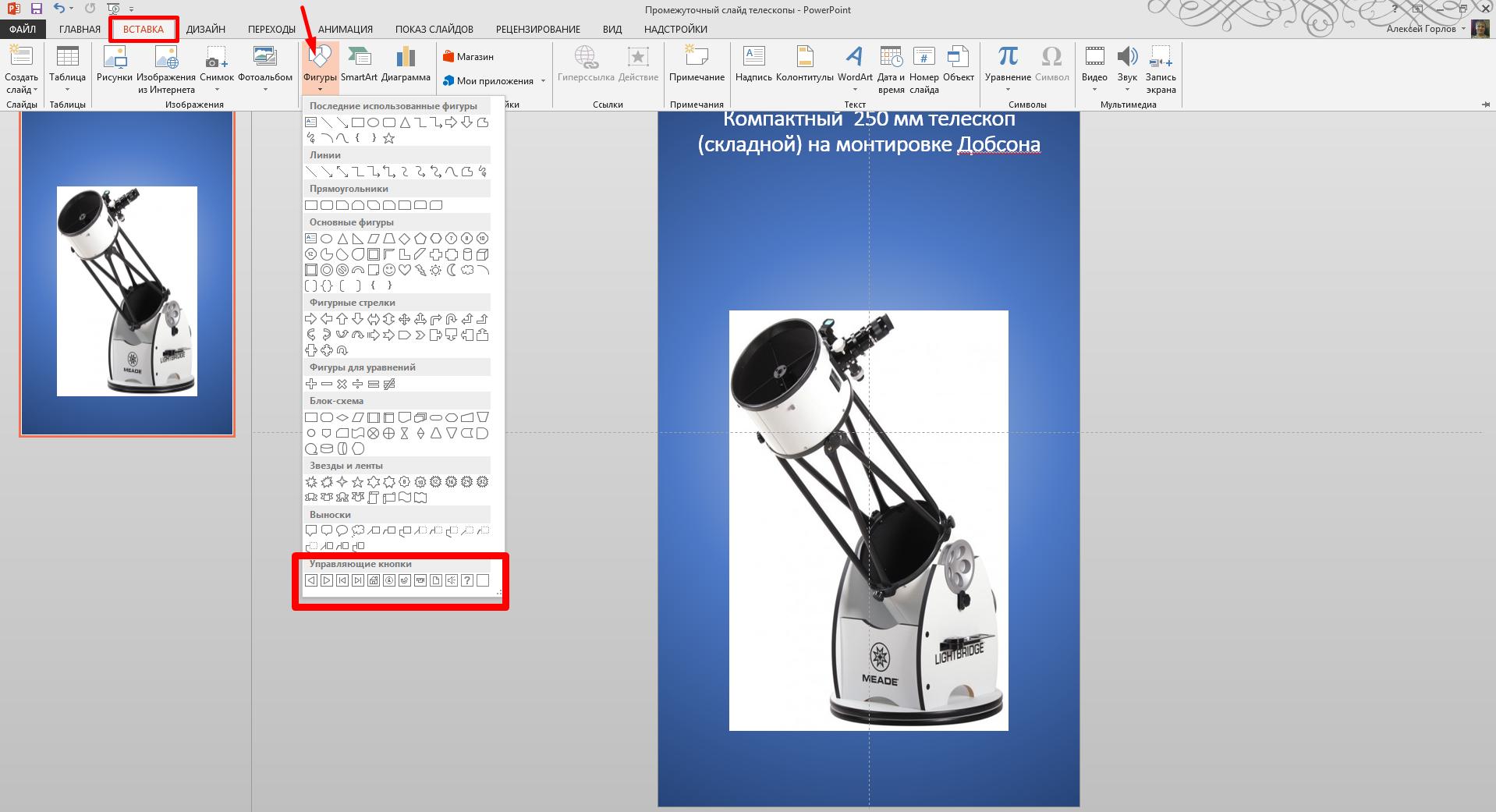как сделать переходы в презентации powerpoint 2003