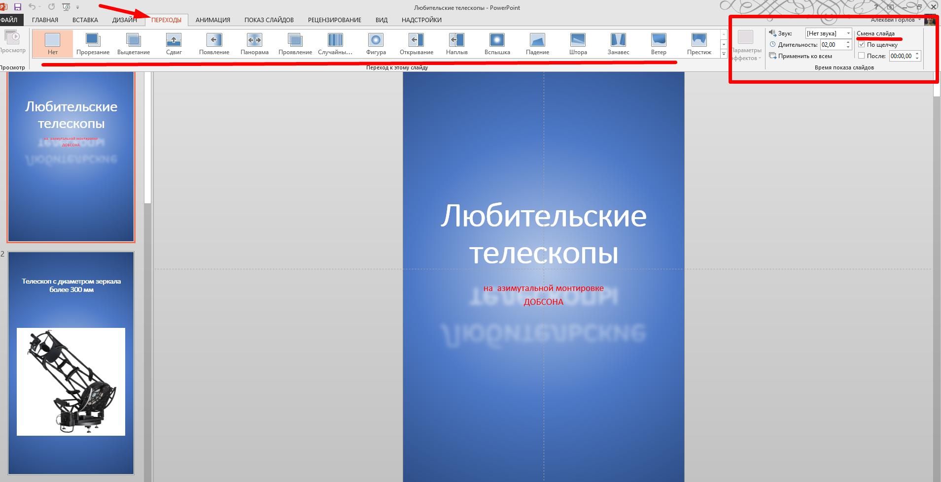 как сделать переходы в презентации powerpoint 2010