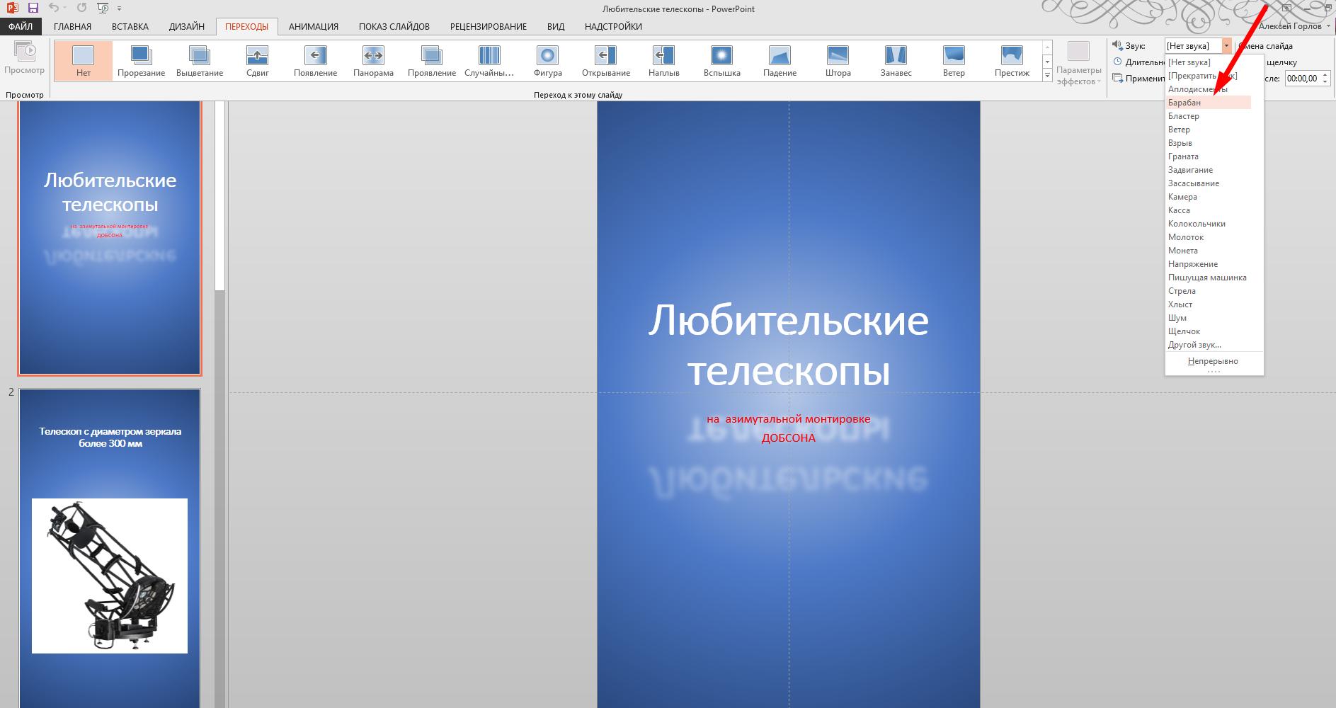 как сделать переходы в презентации powerpoint 2013