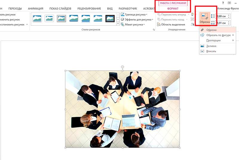 как сделать перемещение картинки в powerpoint