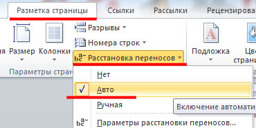 как сделать перенос текста в access