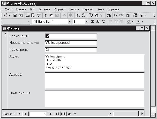 как сделать подтаблицу в access